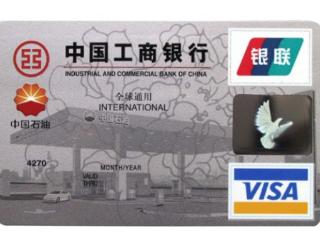 工行信用卡积分兑换规定 问答,工商银行,信用卡积分,信用卡积分兑换规则