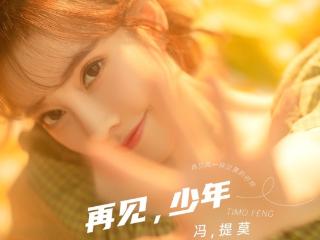 冯提莫新单曲《再见少年》,送给毕业生的礼物 娱乐圈