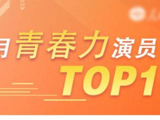 五月青春力男演员排名,龚俊第六,王一博稳站第一名! 五月青春力