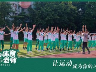 中国电影《我的体育老师》入围法国尼斯国际电影节 我的体育老师