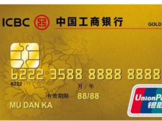 工行信用卡挂失规则 推荐,工商银行,信用卡挂失,挂失规则