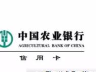 你知道怎么算农业银行信用卡分期的手续费吗?一起来看看吧! 资讯,农业银行信用卡,农行信用卡分期手续费