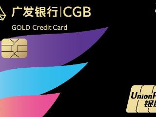 广发银行的信用卡怎么样?守护天使公益信用卡好用吗? 优惠,广发银行公益信用卡,广发银行信用卡权益