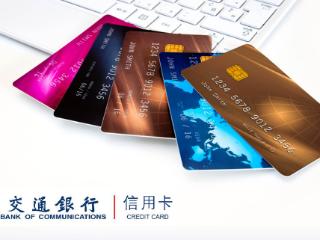 怎么快速提升交通银行信用卡的额度呢?快来看! 资讯,交通银行信用卡,怎么提升信用卡额度
