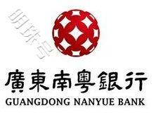 广东南粤银行信用卡怎么注销呢?看这! 攻略,广东南粤银行,信用卡销卡流程