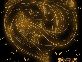 电影《狼行者》今年的动画神作,终极海报已发布 电影,狼行者,狼行者剧情介绍,狼行者海报