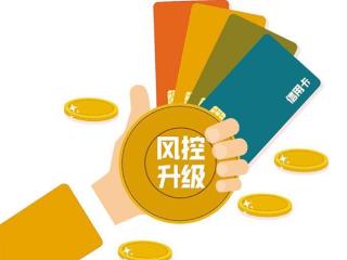 中行发布调整信用卡发卡、提升额度和交易管控措施公告 资讯,信用卡,信用卡风控