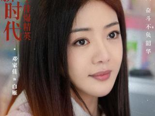 《我们的新时代》之《排爆精英》单元播出,邓家佳搭档窦骁主演 邓家佳