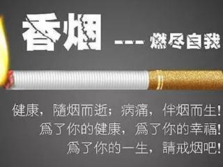 为了自己的健康,早日戒烟 烟草资讯,戒烟过程的时间表,戒烟有什么好处