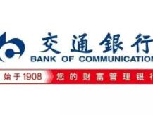 你知道怎么申请交通银行信用卡吗?申请交通银行信用的步骤是什么 资讯,交通银行信用卡,怎么申请交行信用卡