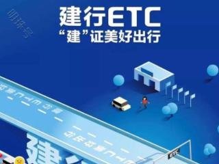 你知道建设银行广东交通便民信用卡(ETC汽车卡版)吗?速来! 攻略,建行ETC有什么优惠,建行ETC是什么
