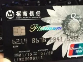为什么自己的招商银行信用卡突然不能激活呢?原来竟是因为... 问答,招商银行卡,激活招商银行卡