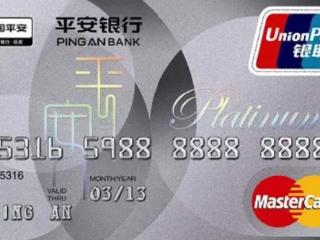 你知道想平安银行额度具体查询的方式吗?详情请看下文! 问答,平安银行信用卡,平安银行额度查询
