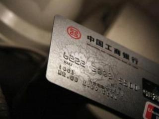 工商银行不同卡种的额度有什么区别你知道吗?具体如下 问答,工商银行,工商银行额度