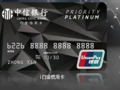 想不想知道成功申请中信信用卡的秘诀?一起看看吧! 资讯,中信银行信用卡,成功申请信用卡的秘诀