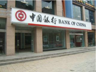 中国银行信用卡挂失后如何还款?挂失需要手续费吗? 资讯,中国银行信用卡挂失,中国银行信用卡手续费