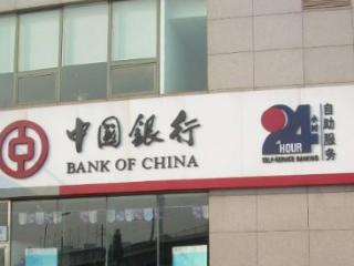 中国银行卡被冻结了怎么恢复?要怎么才能解冻呢? 资讯,中国银行卡冻结怎么办,中国银行卡怎么解冻