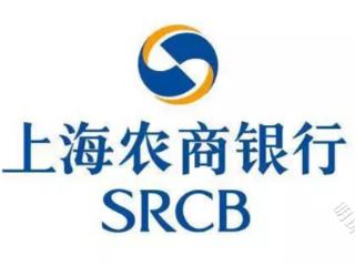 上海农商银行信用卡怎么样?有哪些优惠? 优惠,上海农行信用卡怎么样,上海农行信用卡的优惠
