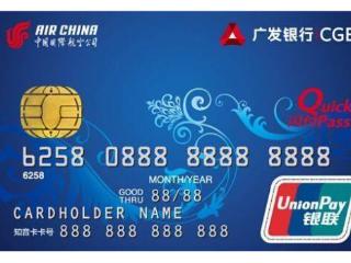 最近广发航空联名信用卡的优惠你不知道吗?快来看看! 优惠,广发航空联名信用卡,航空联名卡优惠介绍