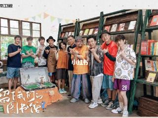 《向往的生活5》第13次更新,刘晓邑、黄渤都是熟客 黄渤