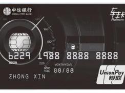 中信信用卡逾期了怎么办?逾期几天会上征信? 资讯,中信信用卡,中信信用卡逾期