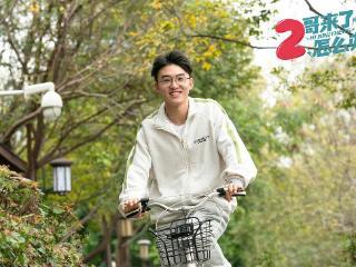 《二哥来了怎么办》李圣就是这样一个有故事的男同学 二哥来了怎么办