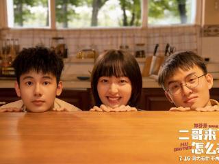 郑伟领衔《二哥来了怎么办》:我想有个家,一个温暖的地方 胡先煦