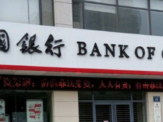 中国银行信用卡消费分期手续费是多少?信用卡消费分期手续费费率 技巧,中国银行信用卡分期,信用卡消费分期手续费