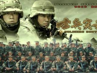 中国史上唯一一部没有女主角却大火的电视剧,让多少男人酣然泪下 士兵突击