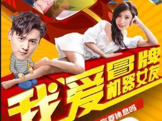《我爱冒牌机器女友》网络电影7月28日上映  电影