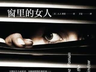 《窗里的女人》影评:并非所有的人都能幸运地戳破谎言 电影,电影窗里的女人,窗里的女人剧情介绍,窗里的女人好看吗