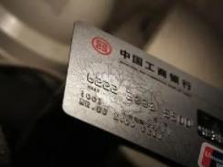 工商银行信用卡提额的四种方法!新手速看! 资讯,工商银行信用卡,工行信用卡提额的方法