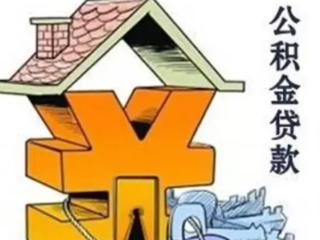 住房公积金贷款注意事项 安全,公积金,公积金贷款