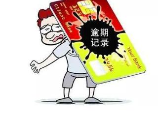 中国银行信用卡逾期记录可以消除吗?信用卡逾期性质有多大? 攻略,中国银行信用卡逾期,信用卡逾期了怎么办
