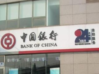 中国银行信用卡怎么申请现金分期?现金分期的利息是多少? 资讯,中国银行信用卡分期,信用卡现金分期利息