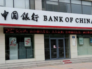 中国银行信用卡国外消费手续费多少?境外刷卡消费怎么算? 攻略,中国银行信用卡分期,中国银行信用卡权益