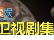 中国卫视黄金档电视剧口碑如何? 电视剧