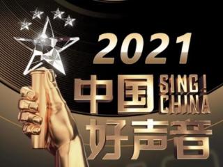 《中国好声音》新一季正式袭来,你最喜欢里面的哪个选手? 动态,中国好声音第十季,中国好声音第十季导师,中国好声音第十季选手