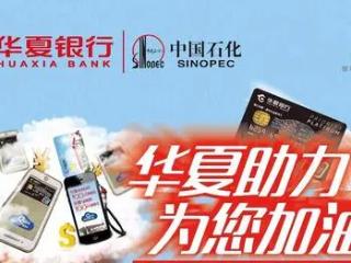 华夏银行信用卡加油优惠使用流程 技巧,信用卡加油优惠,信用卡加油优惠使用