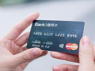 中信信用卡分期手续费是怎么算的?可提前还吗? 问答,信用卡提前还款,中信信用卡