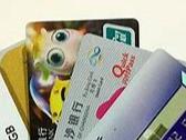 你知道在什么时候信用卡才会被停用吗?具体原因有哪些呢? 问答,信用卡,信用卡被停用原因