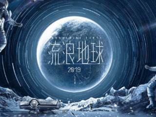 《流浪地球2》将于今年十月开机,你期待吗? 电影,流浪地球2上映时间,流浪地球2主演,流浪地球2剧情