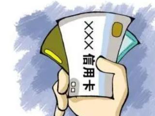 工行信用卡透支利息怎么计算?可以透支多少钱? 攻略,工商银行,信用卡透支利息
