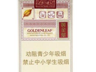 短黄金叶是哪款烟呢?它多少钱一包? 香烟评测,短黄金叶多少钱一包,短黄金叶是哪款烟