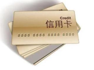 如果发现自己的信用卡被停了,应该如何恢复呢? 安全,信用卡停用,信用卡停用怎么恢复