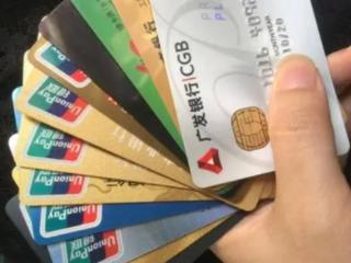 发现自己的信用卡永久被停了怎么办?还可以开通吗? 攻略,信用卡停用,信用卡停用可以开通吗