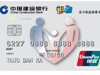 建设银行龙卡家庭挚爱信用卡好用?有什么功能和优惠? 优惠,信用卡优惠,建设银行信用卡