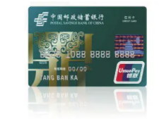 这些中国邮政储蓄银行信用卡积分兑换的方法和规则,新手必看! 优惠,邮政储蓄银行信用卡,邮储信用卡积分兑换