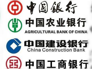 中国四大银行是哪几个银行?什么时候成立的? 问答,中国四大行,中国四大行成立时间