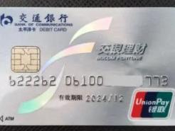 关于交通银行信用卡最低还款的利息,一起看看吧 资讯,交通银行信用卡,交行信用卡最低还款